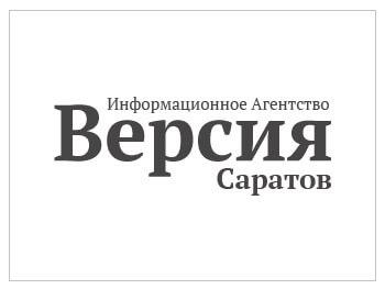 ИА Версия-Саратов